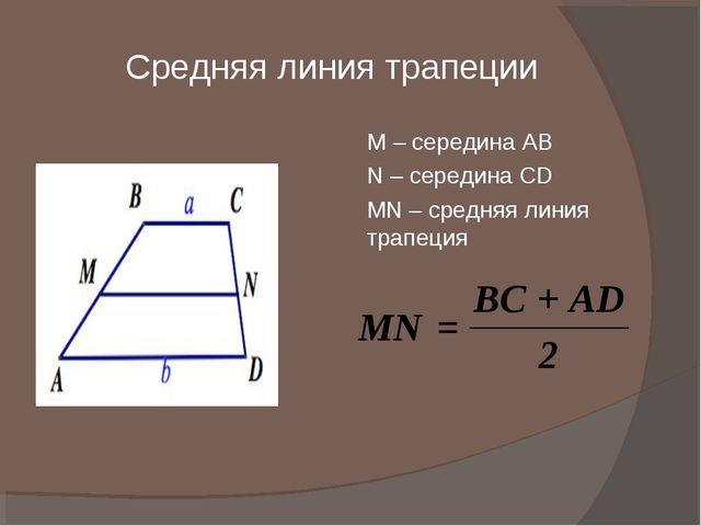 Средняя линия трапеции М – середина АВ N – середина CD МN – средняя линия тр...