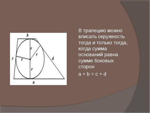 В трапецию можно вписать окружность тогда и только тогда, когда сумма основан...