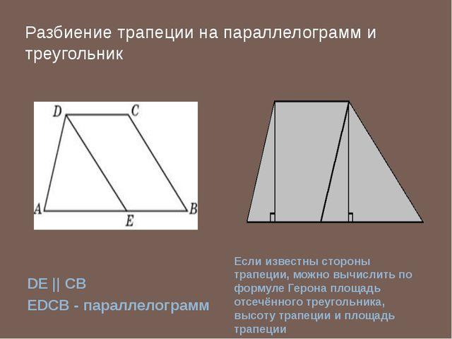 Разбиение трапеции на параллелограмм и треугольник DE || CB EDCB - параллелог...