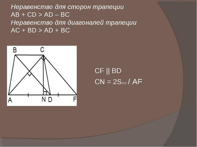 Неравенство для сторон трапеции AB + CD > AD – BC Неравенство для диагоналей...