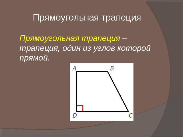 Прямоугольная трапеция Прямоугольная трапеция – трапеция, один из углов кото...