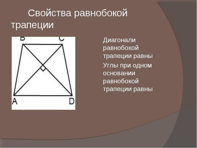 Свойства равнобокой трапеции Диагонали равнобокой трапеции равны Углы при од...