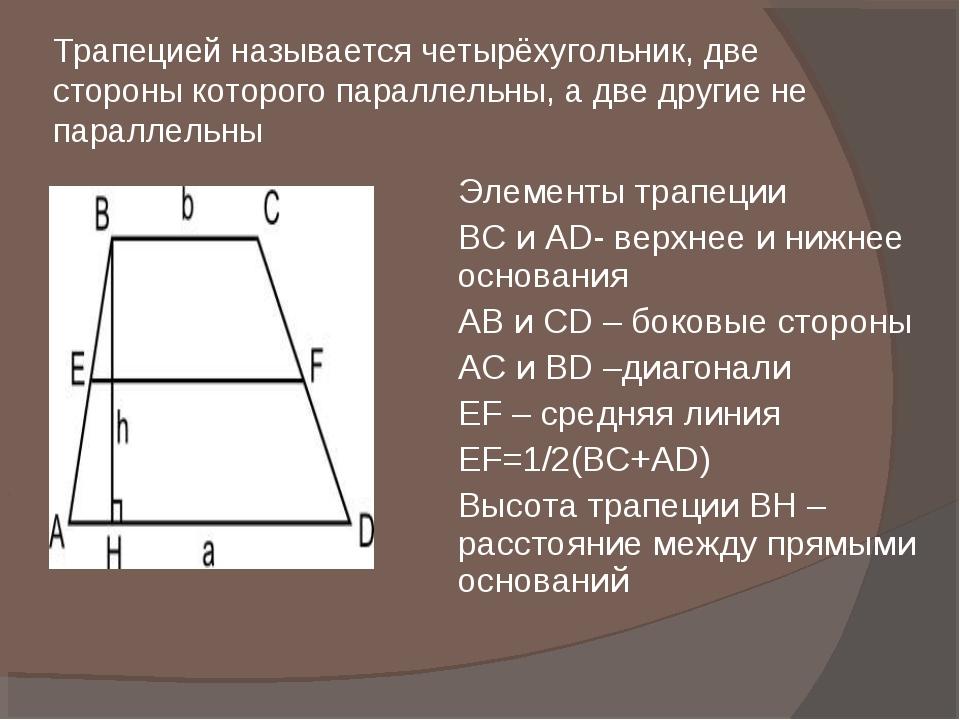Трапецией называется четырёхугольник, две стороны которого параллельны, а две...