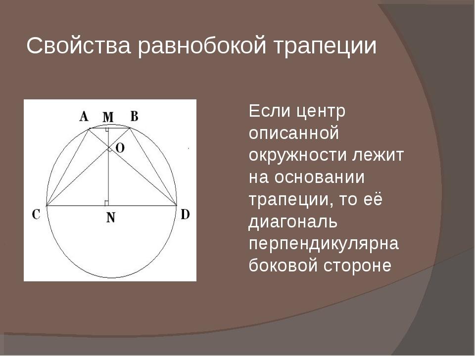 Свойства равнобокой трапеции Если центр описанной окружности лежит на основан...