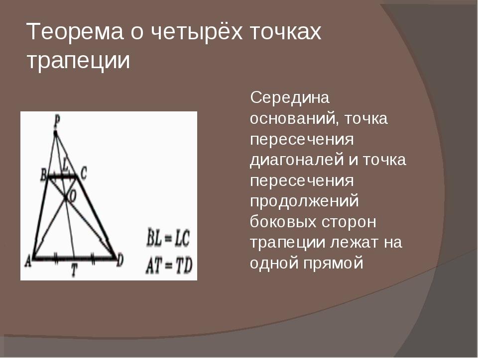 Теорема о четырёх точках трапеции Середина оснований, точка пересечения диаго...
