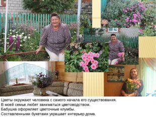 Фото мамы или бабушки с цветами Цветы окружают человека с самого начала его с