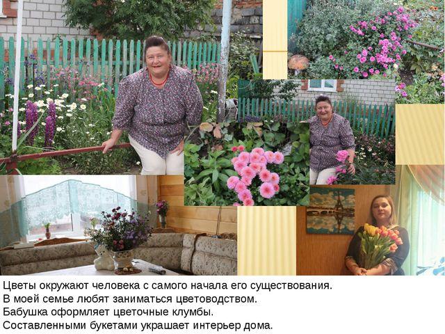 Фото мамы или бабушки с цветами Цветы окружают человека с самого начала его с...