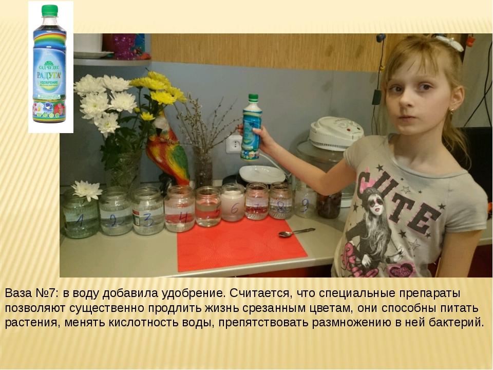 Ваза №7: в воду добавила удобрение. Считается, что специальные препараты позв...