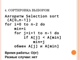 4. СОРТИРОВКА ВЫБОРОМ Алгоритм Selection sort (A[0…n-1]) for i=0 to n-2 do mi