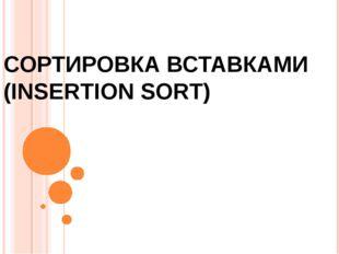 СОРТИРОВКА ВСТАВКАМИ (INSERTION SORT)