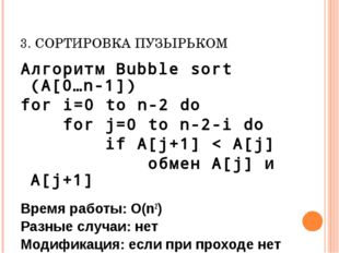 3. СОРТИРОВКА ПУЗЫРЬКОМ Алгоритм Bubble sort (A[0…n-1]) for i=0 to n-2 do for