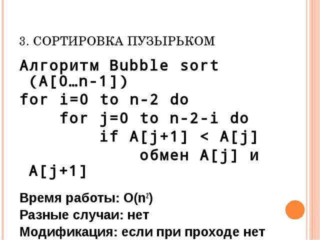 3. СОРТИРОВКА ПУЗЫРЬКОМ Алгоритм Bubble sort (A[0…n-1]) for i=0 to n-2 do for...