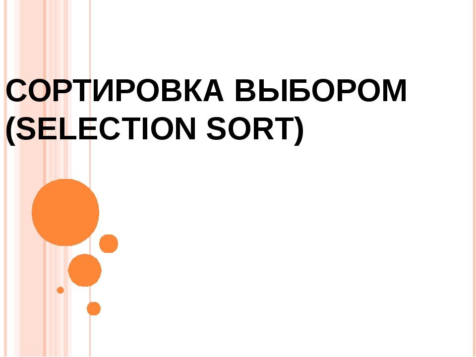 СОРТИРОВКА ВЫБОРОМ (SELECTION SORT)