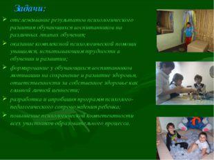 Задачи: отслеживание результатов психологического развития обучающихся воспит