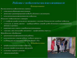 Работа с педагогическим коллективом Психопросвещение Выступления на педагогич