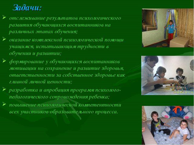 Задачи: отслеживание результатов психологического развития обучающихся воспит...