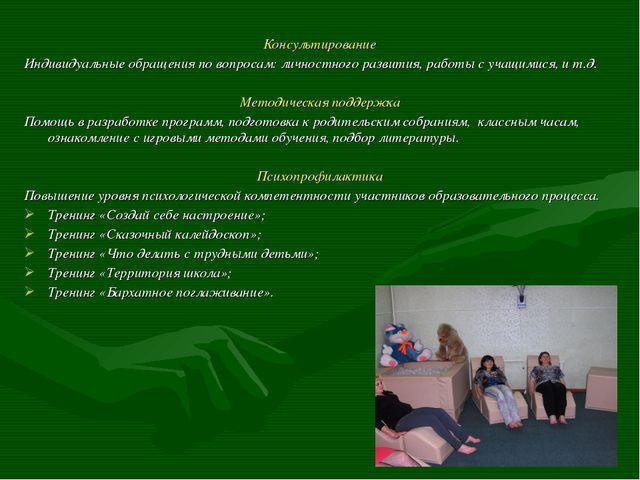 Консультирование Индивидуальные обращения по вопросам: личностного развития,...