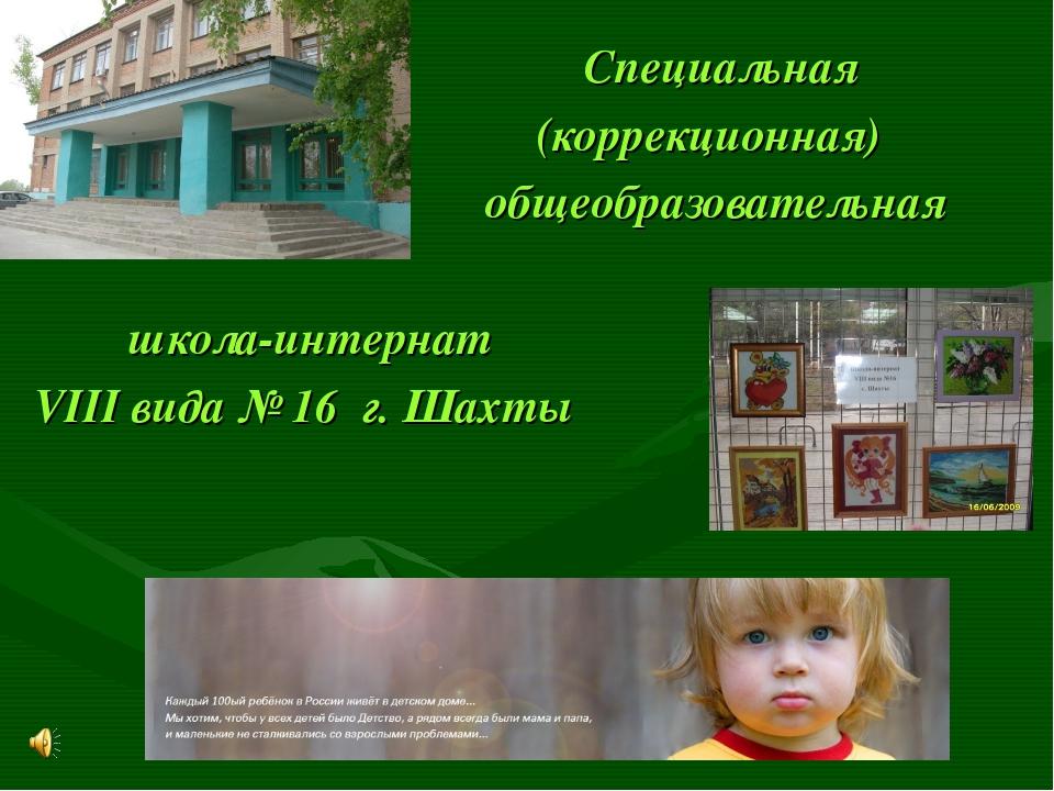 Специальная (коррекционная) общеобразовательная школа-интернат VIII вида № 1...