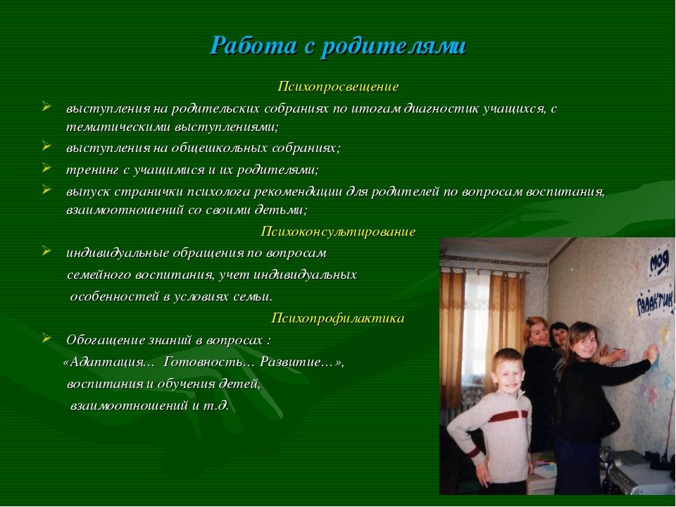 Работа с родителями Психопросвещение выступления на родительских собраниях по...