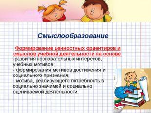 Формирование ценностных ориентиров и смыслов учебной деятельности на основе
