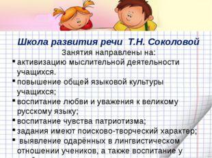Школа развития речи Т.Н. Соколовой Занятия направлены на: активизацию мыслит