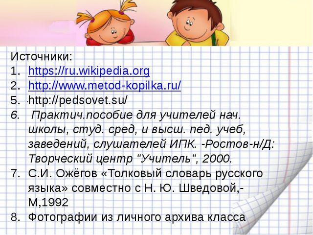 . Источники: https://ru.wikipedia.org http://www.metod-kopilka.ru/ http://pe...