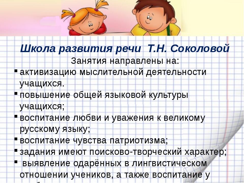 Школа развития речи Т.Н. Соколовой Занятия направлены на: активизацию мыслит...