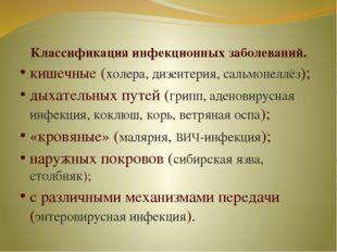 Классификация инфекционных заболеваний. кишечные (холера, дизентерия, сальмон