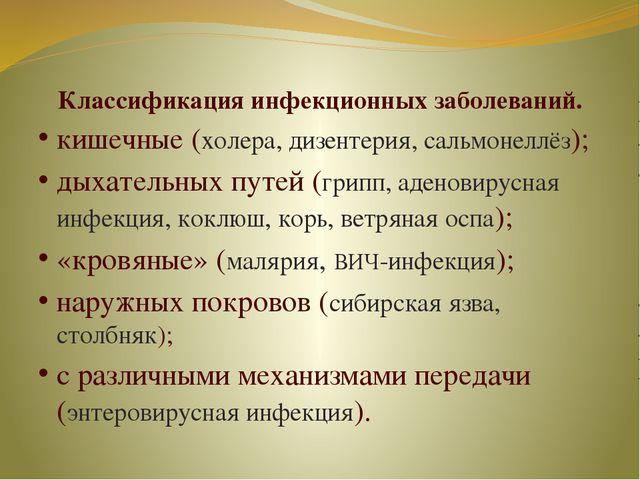 Классификация инфекционных заболеваний. кишечные (холера, дизентерия, сальмон...