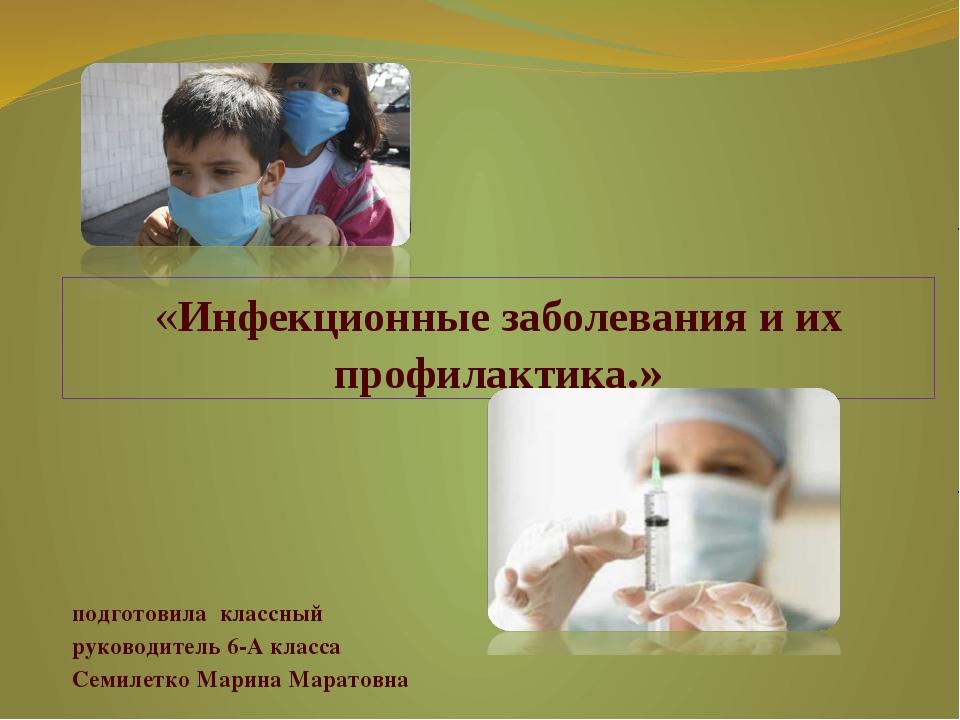 «Инфекционные заболевания и их профилактика.» подготовила классный руководите...