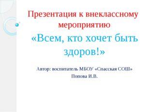 Презентация к внеклассному мероприятию «Всем, кто хочет быть здоров!» Автор:
