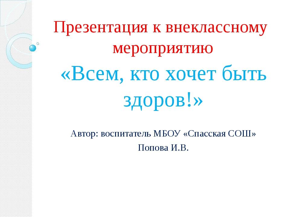 Презентация к внеклассному мероприятию «Всем, кто хочет быть здоров!» Автор:...