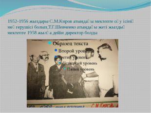 1952-1956 жылдары С.М.Киров атындағы мектепте оқу ісінің меңгерушісі болып,Т.