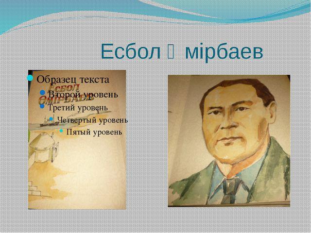 Есбол Өмірбаев