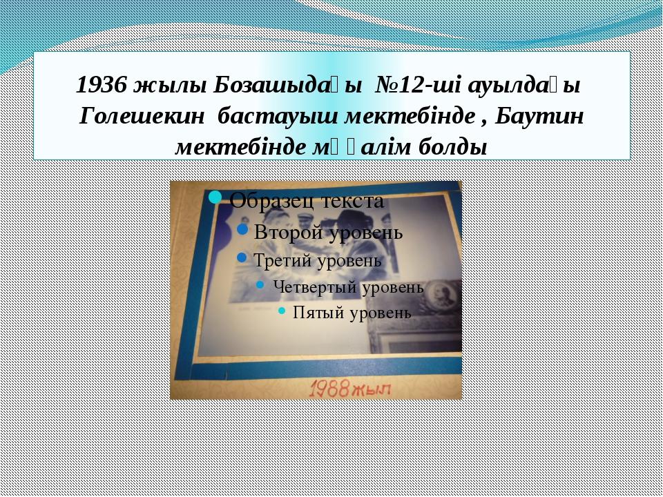 1936 жылы Бозашыдағы №12-ші ауылдағы Голешекин бастауыш мектебінде , Баутин м...
