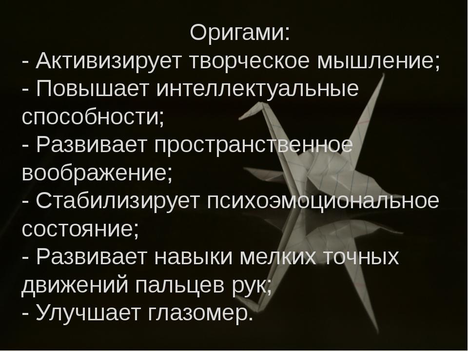Оригами: - Активизирует творческое мышление; - Повышает интеллектуальные спо...