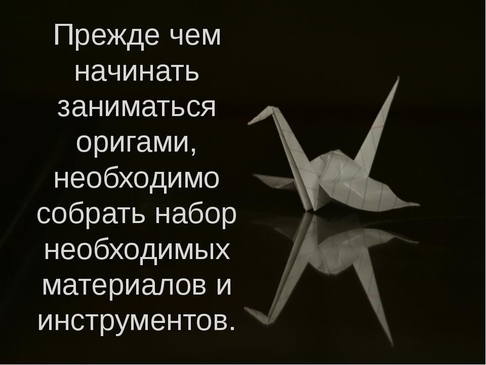 Прежде чем начинать заниматься оригами, необходимо собрать набор необходимых...