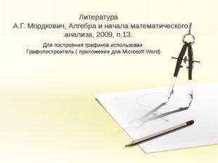 Литература А.Г. Мордкович, Алгебра и начала математического анализа, 2009, п.