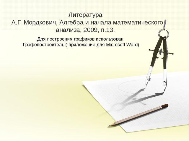 Литература А.Г. Мордкович, Алгебра и начала математического анализа, 2009, п....