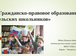 «Гражданско-правовое образование сельских школьников» Рябчук Наталья Анатолье