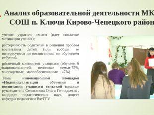 Анализ образовательной деятельности МКОУ СОШ п. Ключи Кирово-Чепецкого района
