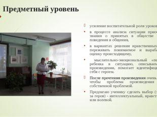 Предметный уровень усиление воспитательной роли уроков в процессе анализа си