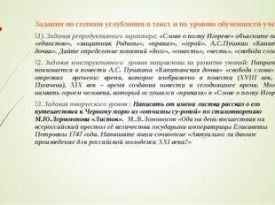 Задания по степени углубления в текст и по уровню обученности учеников. 1). З
