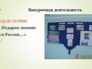 Внеурочная деятельность ГОД ИСТОРИИ « Недаром помнит вся Россия…»