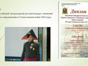 Всероссийский литературный детский конкурс сочинений «Народное сопротивление