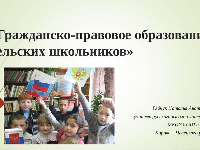 «Гражданско-правовое образование сельских школьников» Рябчук Наталья Анатолье...