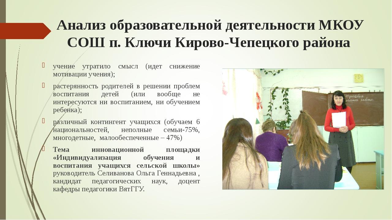 Анализ образовательной деятельности МКОУ СОШ п. Ключи Кирово-Чепецкого района...