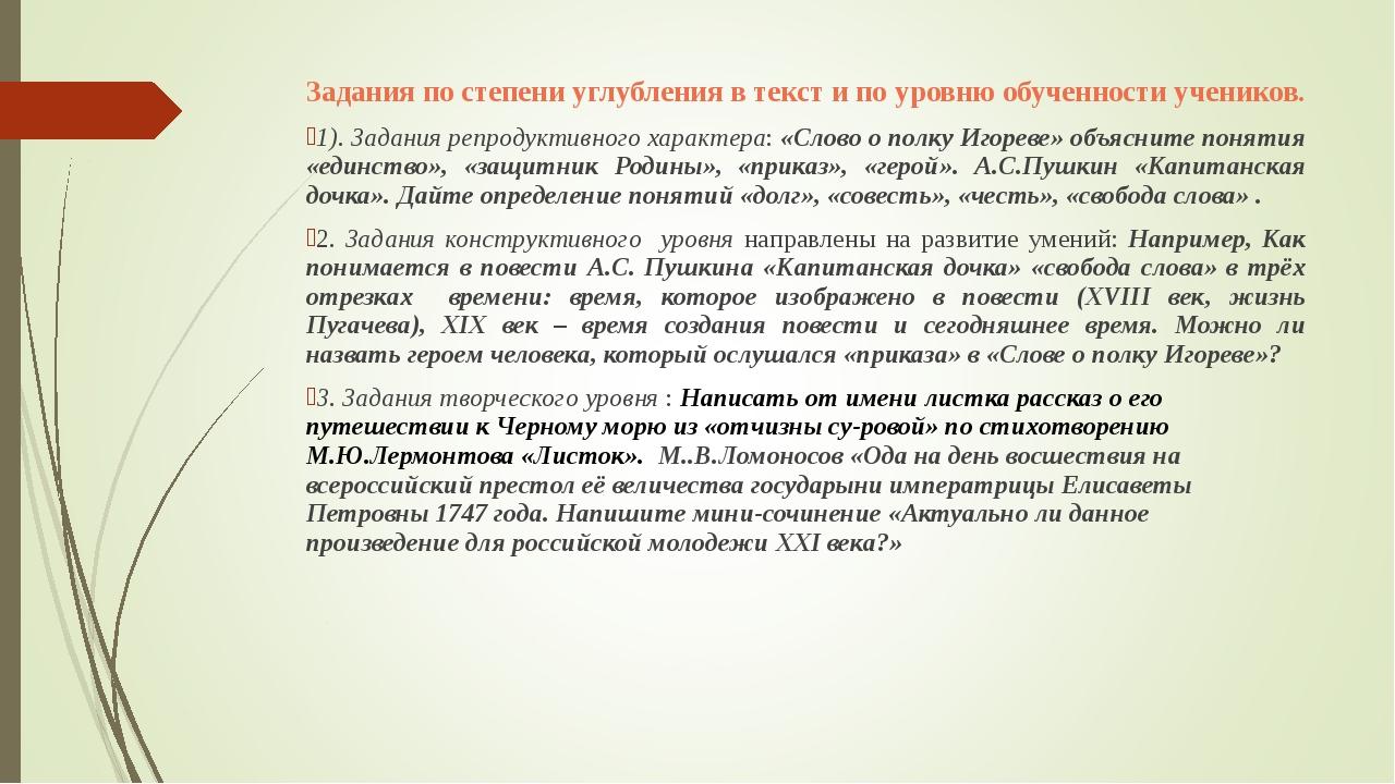 Задания по степени углубления в текст и по уровню обученности учеников. 1). З...
