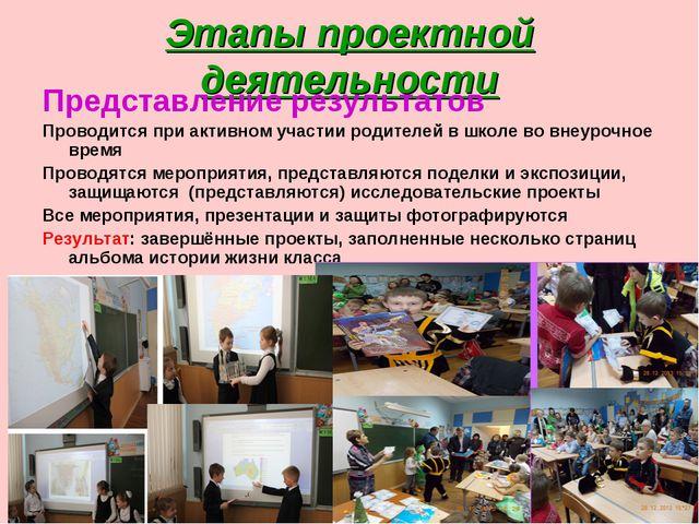 Этапы проектной деятельности Представление результатов Проводится при активно...
