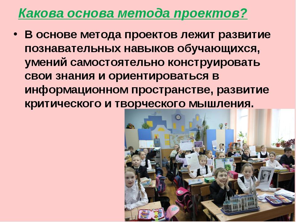 Какова основа метода проектов? В основе метода проектов лежит развитие познав...